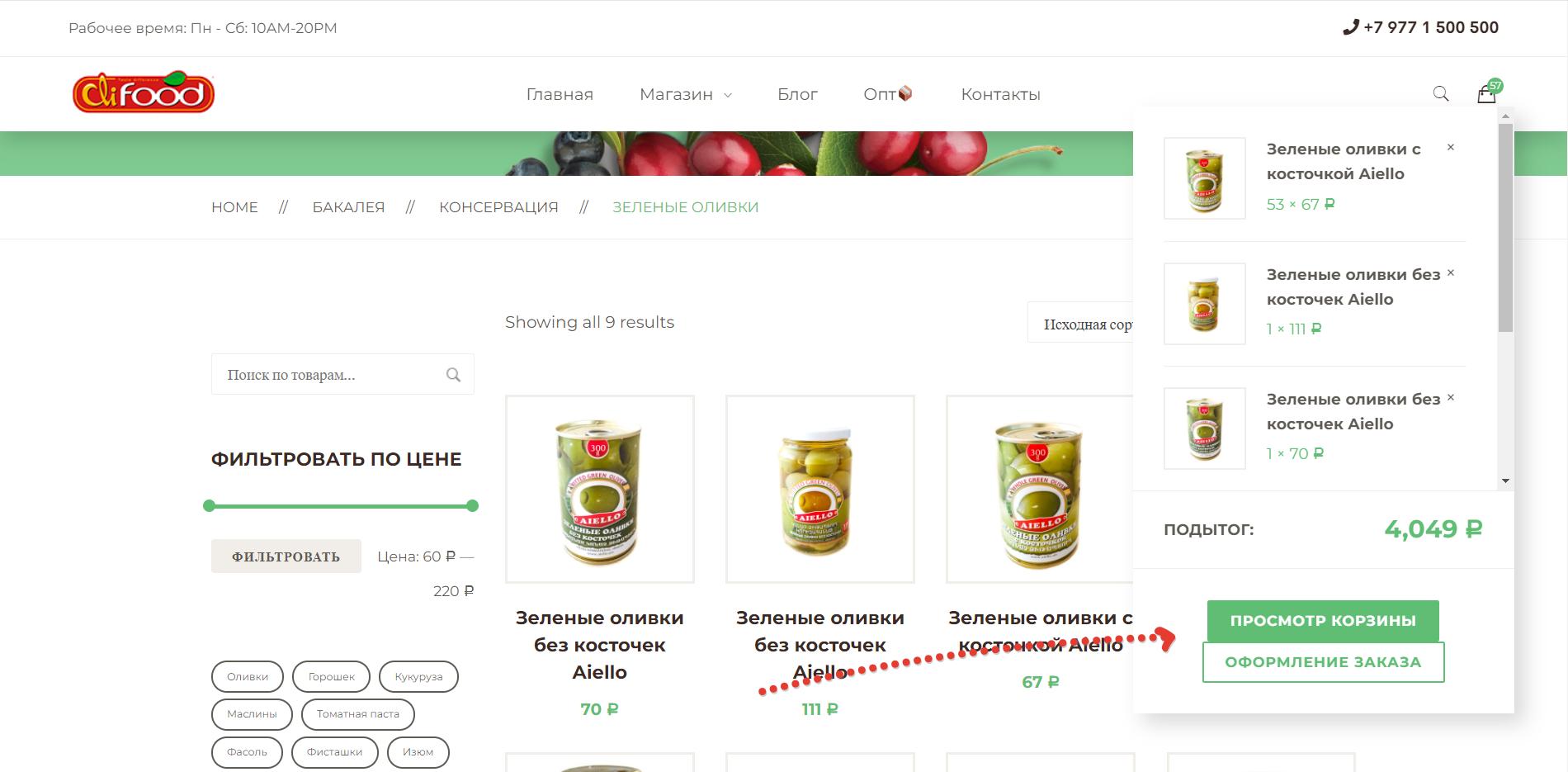 купить орехи и сухофрукты в Москве